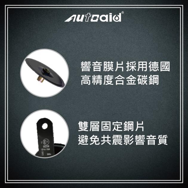 車用運動版喇叭 (雙聲道設計) 4