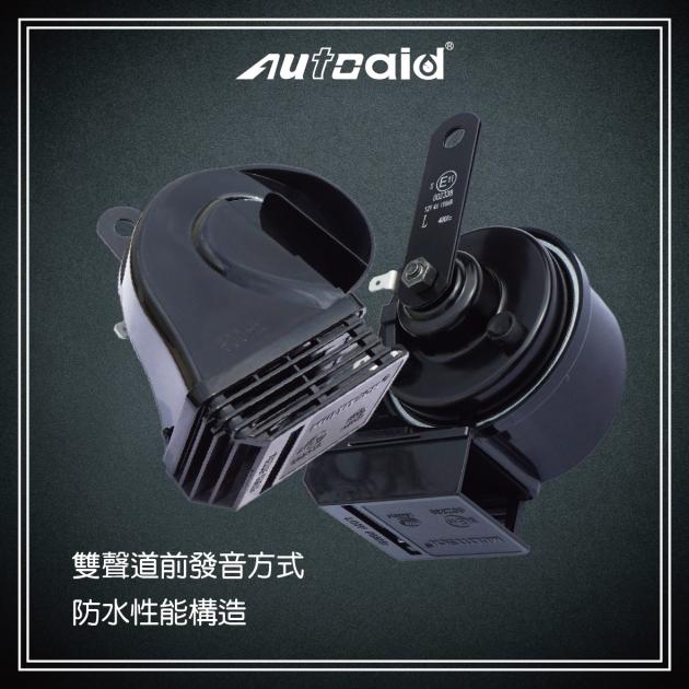 車用運動版喇叭 (雙聲道設計) 2