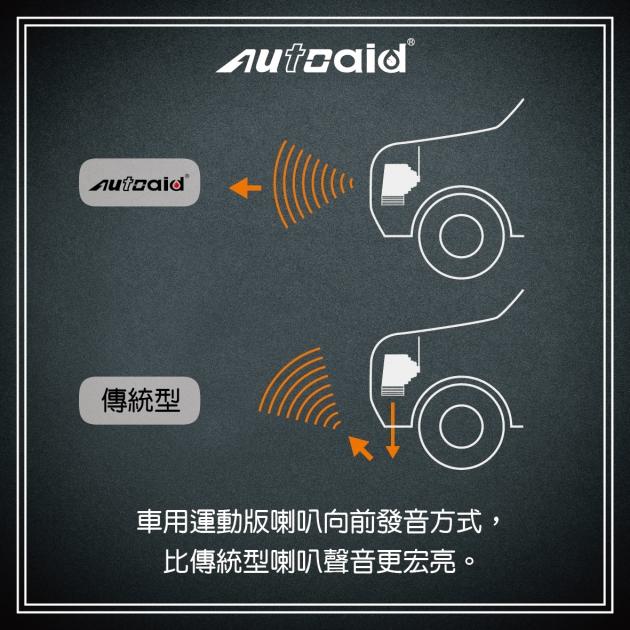 車用運動版喇叭 (雙聲道設計) 5