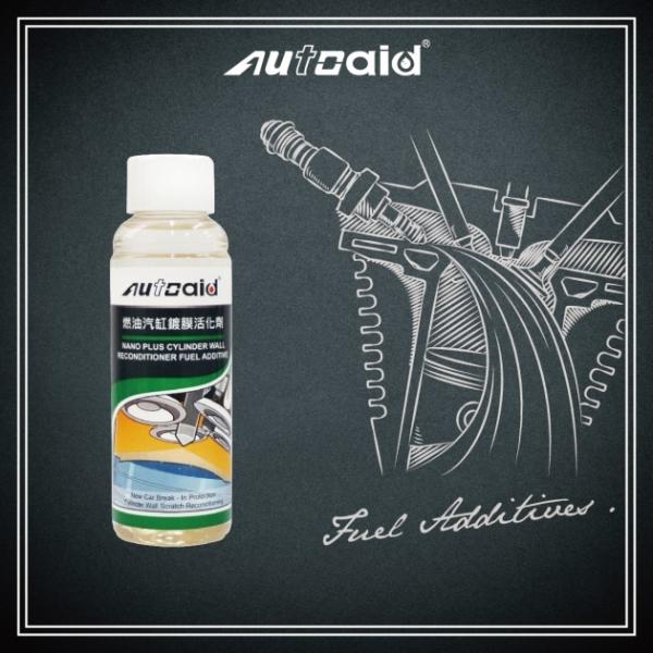 燃油汽缸鍍膜活化劑 1